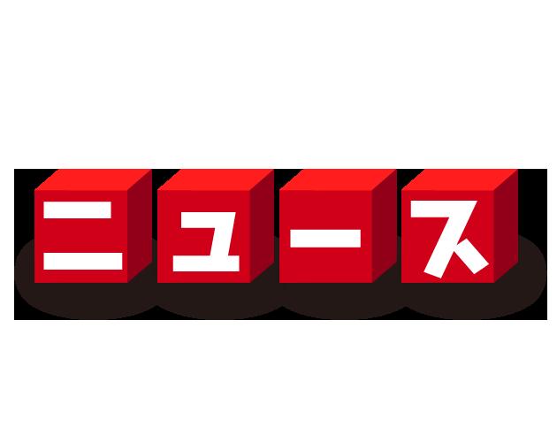 テレビで見る立方体のニュースPOPデザイン、フリー素材